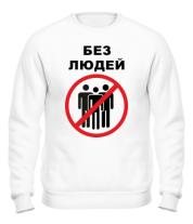 Толстовка без капюшона Я люблю Казахстан