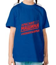 Детская футболка  #НОВАЯСБОРКА