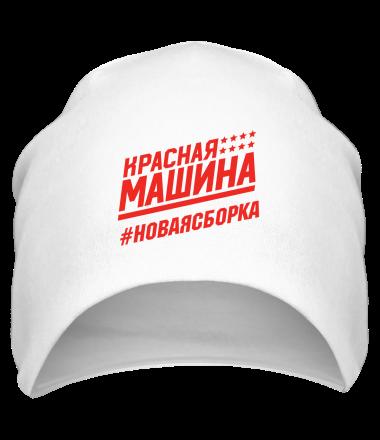 Шапка #НОВАЯСБОРКА