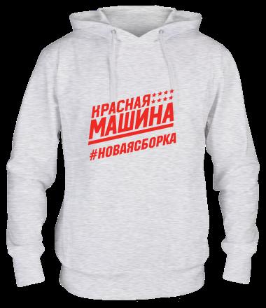 Толстовка #НОВАЯСБОРКА