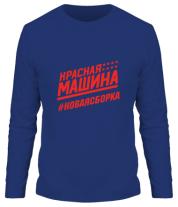 Мужская футболка с длинным рукавом #НОВАЯСБОРКА