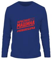 Мужская футболка длинный рукав #НОВАЯСБОРКА