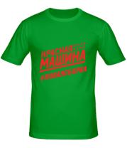Мужская футболка  #НОВАЯСБОРКА