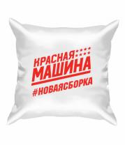 Подушка #НОВАЯСБОРКА