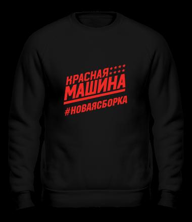 Толстовка без капюшона #НОВАЯСБОРКА