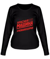 Женская футболка с длинным рукавом #НОВАЯСБОРКА