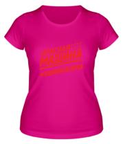 Женская футболка  #НОВАЯСБОРКА