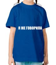 Детская футболка  Я ЖЕ ГОВОРИЛА