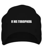 Шапка Я ЖЕ ГОВОРИЛА