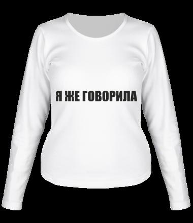 Женская футболка с длинным рукавом Я ЖЕ ГОВОРИЛА