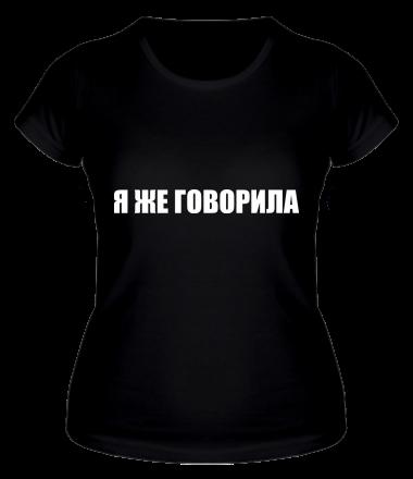 Женская футболка  Я ЖЕ ГОВОРИЛА