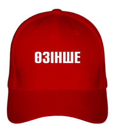 Бейсболка Озинше