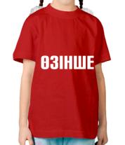 Детская футболка  Озинше