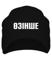 Шапка Озинше