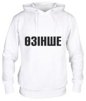 Толстовка Озинше
