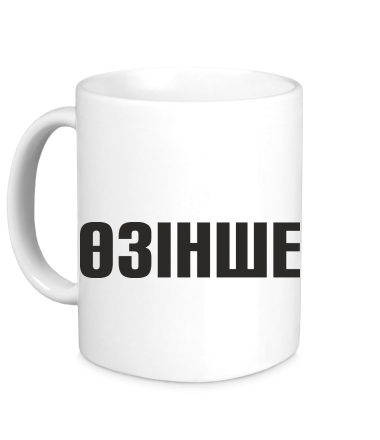 Кружка Озинше
