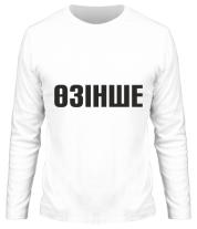 Мужская футболка с длинным рукавом Озинше