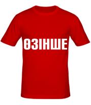 Мужская футболка  Озинше