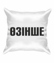 Подушка Озинше