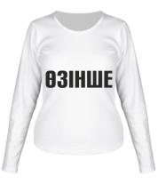 Женская футболка с длинным рукавом Озинше