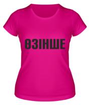 Женская футболка  Озинше