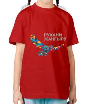 Детская футболка  Рухани Жангыру