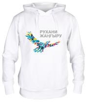 Толстовка Рухани Жангыру