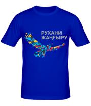Мужская футболка  Рухани Жангыру