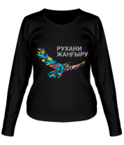 Женская футболка с длинным рукавом Рухани Жангыру