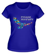 Женская футболка Рухани Жангыру