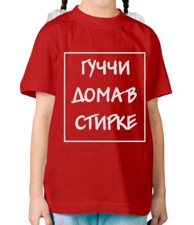 Детская футболка  Гуччи дома в стирке