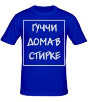 Мужская футболка  Гуччи дома в стирке