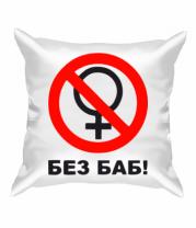 Подушка Без БАБ