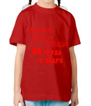 Детская футболка Меняю руку и сердце