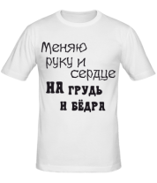 Мужская футболка  Меняю руку и сердце
