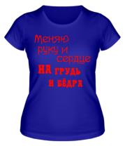 Женская футболка Меняю руку и сердце