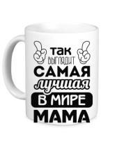 Кружка  Самая лучшая мама