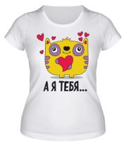 Женская футболка Я тебя ...