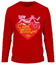 Мужская футболка с длинным рукавом С днем Святого Валентина