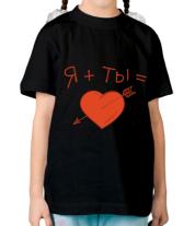 Детская футболка  Я + Ты