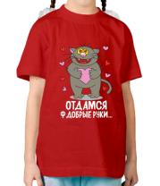 Детская футболка  Отдамся в добрые руки