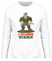 Мужская футболка с длинным рукавом С праздником мужики