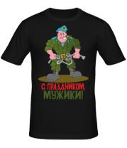 Мужская футболка  С праздником мужики