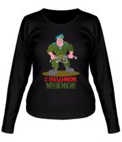 Женская футболка с длинным рукавом С праздником мужики
