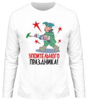 Мужская футболка с длинным рукавом  Упоительного праздника !