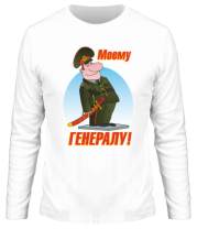 Мужская футболка с длинным рукавом Моему генералу