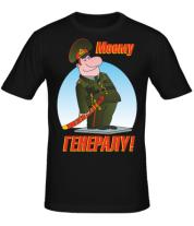 Мужская футболка  Моему генералу
