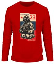 Мужская футболка с длинным рукавом С праздником 23 февраля, мужики!