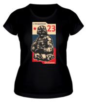 Женская футболка С праздником 23 февраля, мужики!