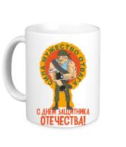 Кружка С днем защитника отечества !